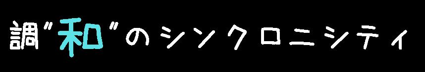 """調""""和""""のシンクロニシティ"""